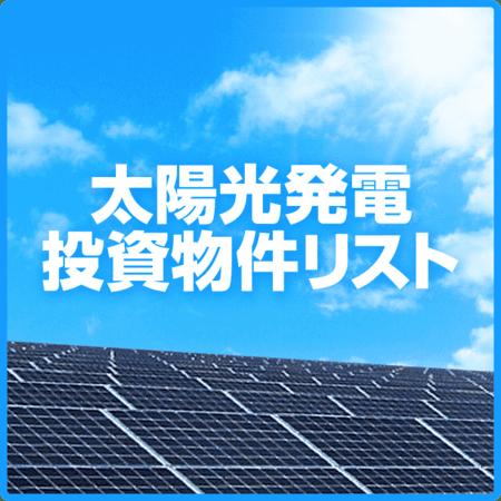 太陽光発電投資物件リスト