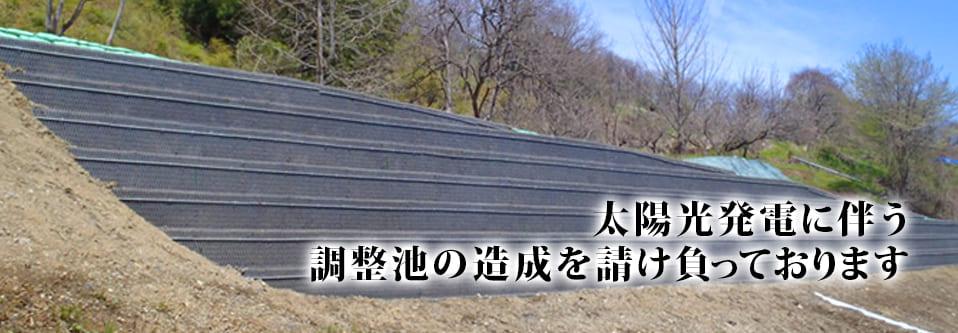 太陽光発電に伴う調整池の造成を請け負っております